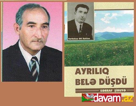 """Sərraf Şiruyə-""""Ayrılıq belə düşdü"""" poeması haqqında nəzəri fikirlər"""