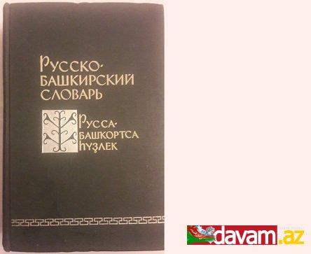 РУССКО-БАШКИРСКИЙ СЛОВАРЬ-kitabxanamın ən qalın və ən sanballı lüğətlərindən biri