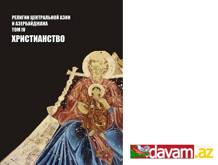 Qafqaz Albaniyası dövlətinin xristian dini  və memarlığı barədə məqalələr UNESCO-nun beynəlxalq elmi dərgisində dərc edilib